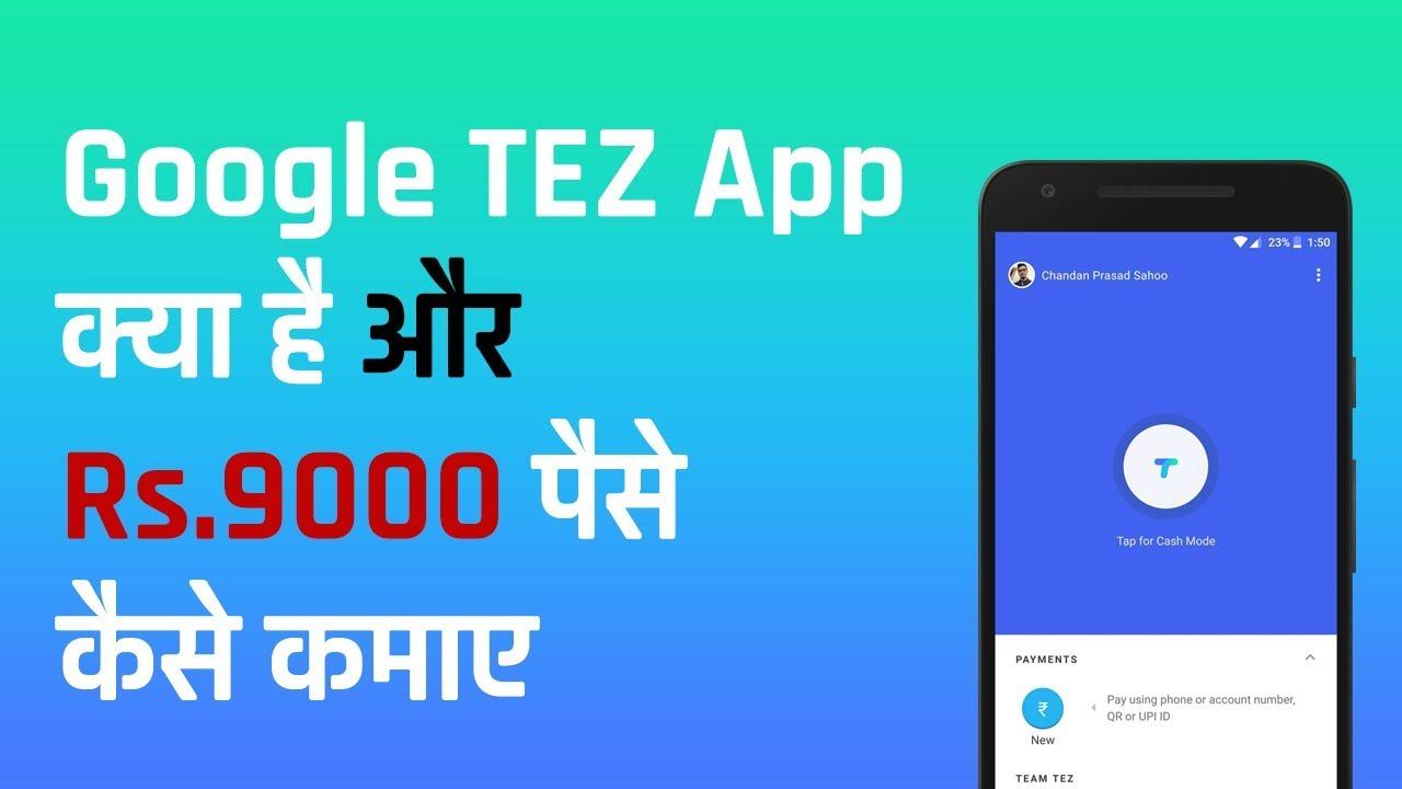 Google Pay (Tez) क्या है और कैसे काम करता है?