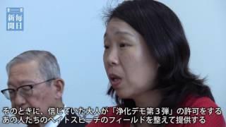 ヘイトスピーチ:市や警察に対策要請 川崎市