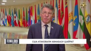 Совет Федерации: удары по Сирии - это агрессия!