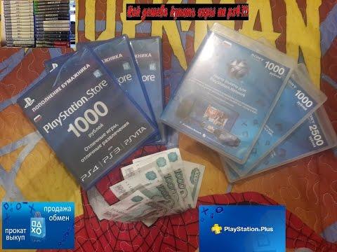 Как очень дешево купить игры на PS4?!!