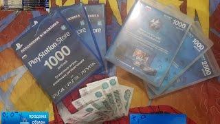 Как очень дешево купить игры на PS4?!!(Мой канал: http://www.youtube.com/channel/UCUwQ-FQcu3LXP368FcuhBug Моя страница в ВК: http://vk.com/kowukc Моя PS4 ..., 2015-08-24T17:43:45.000Z)