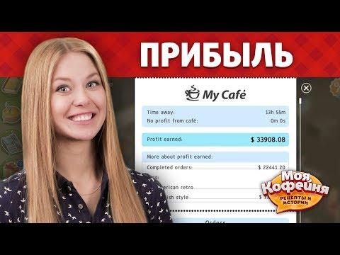 Как быстро заработать деньги в игре моя кофейня