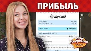 Моя Кофейня: Как увеличить прибыль?