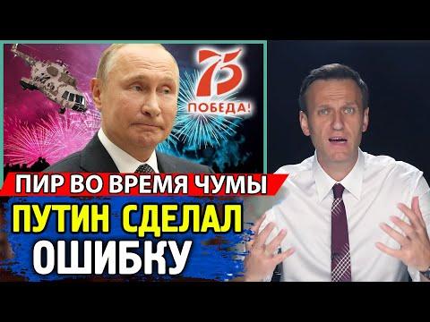 ПУТИН СДЕЛАЛ ОШИБКУ. ПАРАД ВО ВРЕМЯ ЭПИДЕМИИ. Алексей Навальный