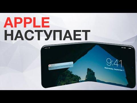 Apple решила не остаться в стороне! Запрет iPhone XS и XS Max в Германии и другие новости - Смотри ютуб