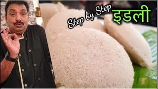 इडली | Idli Recipe | How to Make Soft and Spongy Idli | Homemade Idli Batter