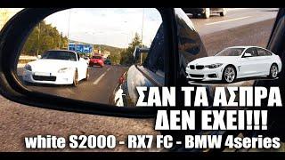 ΣΑΝ ΤΑ ΑΣΠΡΑ ΔΕΝ ΕΧΕΙ!!! white S2000 - RX7 FC - BMW 4Series