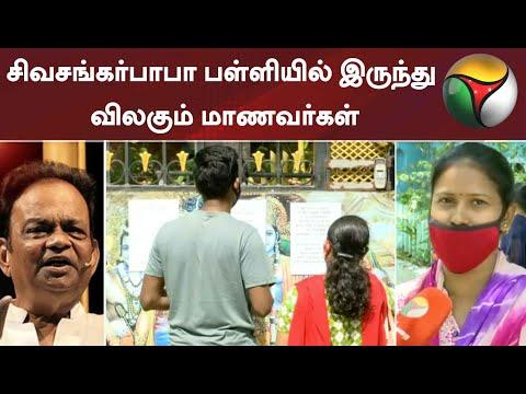 சிவசங்கர்பாபா பள்ளியில் இருந்து விலகும் மாணவர்கள் | Sivashankar Baba | Chennai