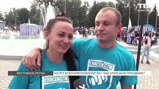 Фестиваль Регби. Красноярск
