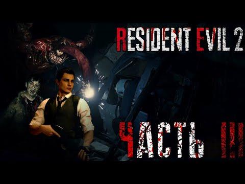 Прохождение Resident Evil 2 REMAKE 2019 (Леон) Часть 3: Ужасы начинаются