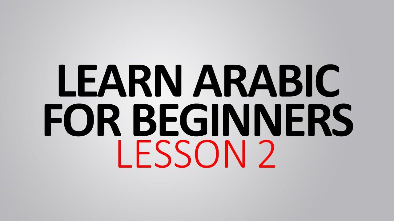 Learn Arabic For Beginners Through English - Lesson 2