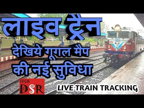 Live Train Tracking Facility Start On Google Map