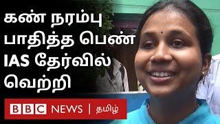 UPSC தேர்வில் Madurai ஐ சேர்ந்த Visually Challenged பெண் என்ன Rank தெரியுமா?