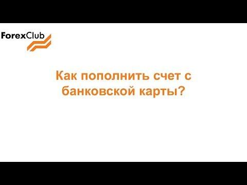 Как пополнить счет Forex Club с банковской карты?