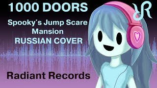 Spooky s House of JumpScares 1000 Doors RUS song cover