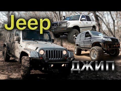Jeep и джип