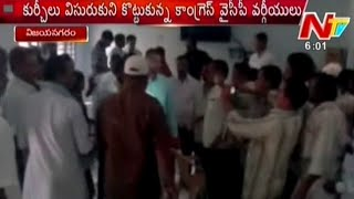 Congress And YSRCP Leaders Fight in MPTC Meeting at Vizianagaram