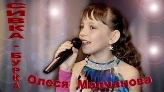 Олеся Молчанова - «Сивка - Бурка»