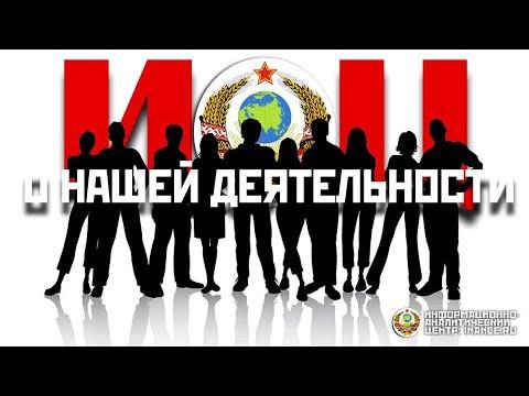 видео: Открытие Санкт-Петербургского методологического совещания. Доклад о деятельности ИАЦ.