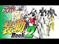 【食玩】装動 仮面ライダーセイバー Book 2 & 仮面ライダーゼロワン【Candy Toy】