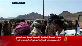 المقاومة الشعبية باليمن تستعيد السيطرة على الضالع