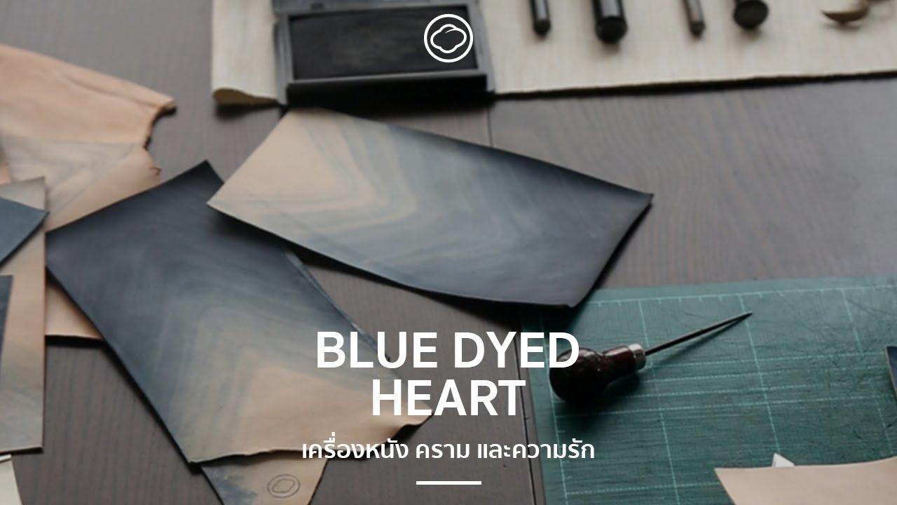 Creative citizen - EP.4 Blue Dyed Heart เครื่องหนัง คราม และความรัก I The Cloud