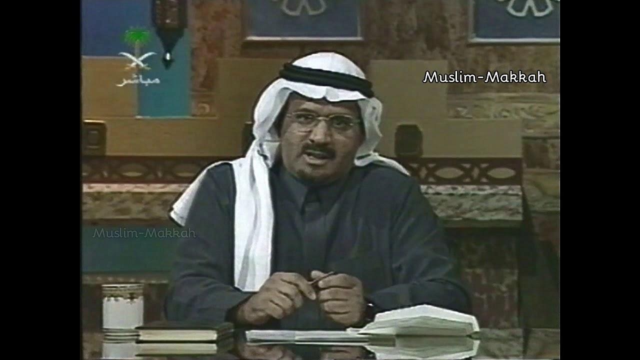 برنامج مسابقات رمضان للكبار يقدمه د سليمان العيدي عام 1423هـ Youtube