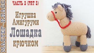 Лошадка амигуруми Игрушка лошадка Вязаная лошадь своими руками Вяжем игрушки Урок 91 часть 3