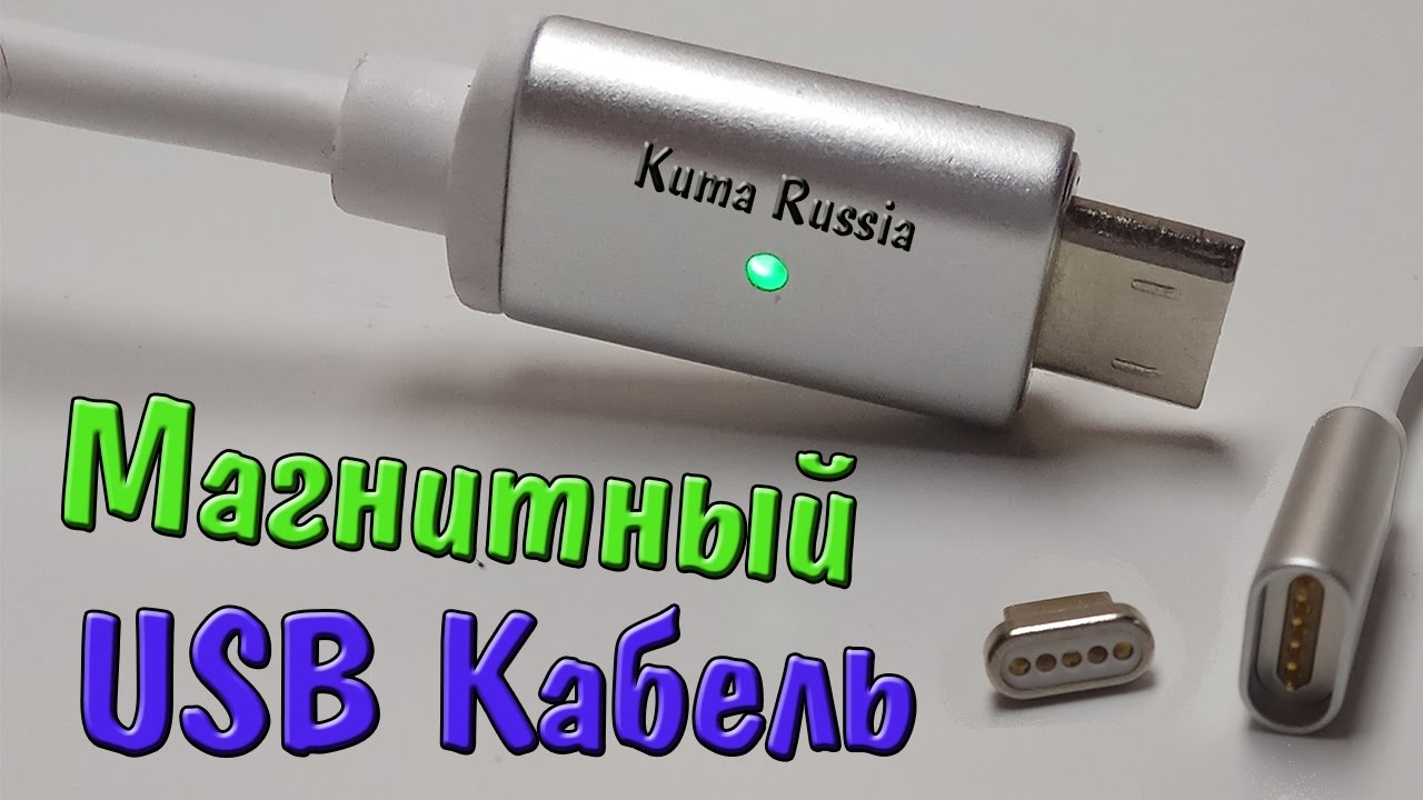 Aliexpress ] Х-кабель Магнитный кабель для Micro USB | Metal .