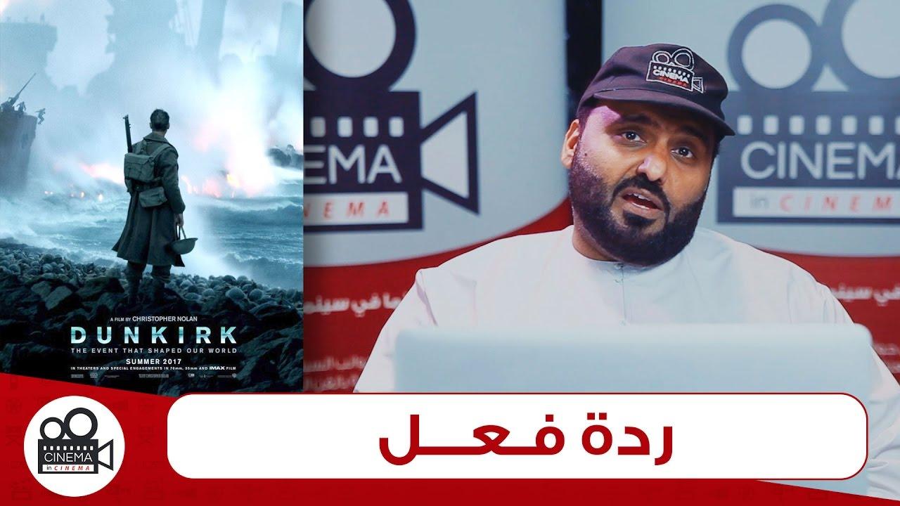 Dunkirk Trailer Reaction ردة فعل Youtube