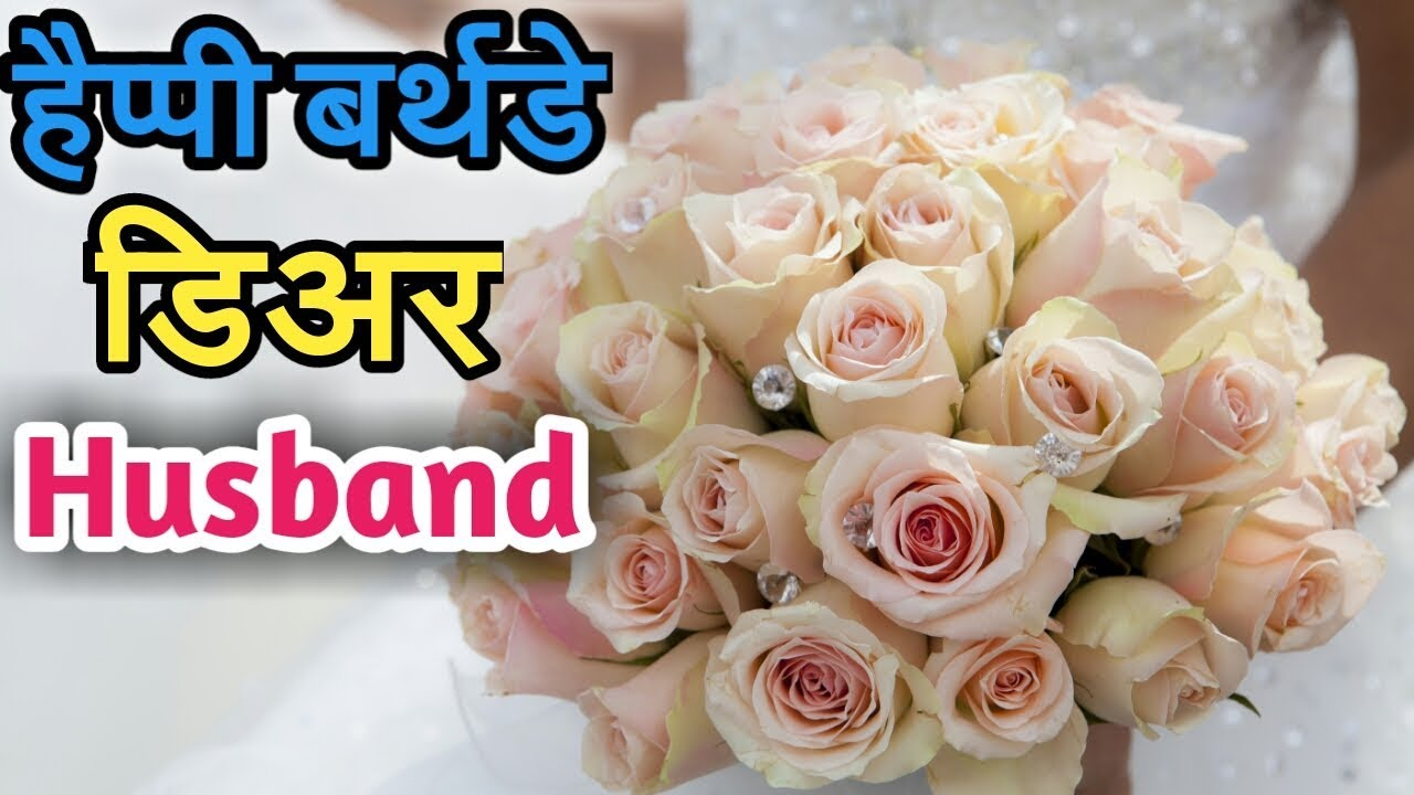 Happy Birthday Wishes For Husband In Hindi Videoshayarigreeting