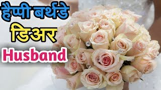 Happy Birthday wishes for Husband in Hindi, Video,Shayari,Greeting,Picture,sms,Ecard