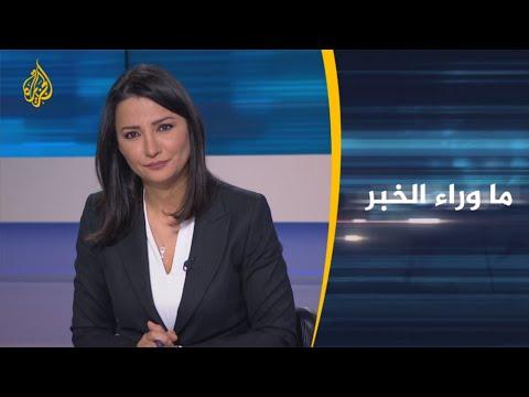 ???? ???? ما وراء الخبر - الهجوم على شركة النفط الأمريكية في البصرة.. الرسالة وأفق التصعيد  - نشر قبل 8 ساعة