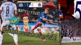 wow-x-คอมเม้น-แฟนบอล-ญี่ปุ่น-すごい-หลัง-ธีราธร-ยิงประตู-2-นัดติด-yogohama-อัด-ฮิโรชิม่า-3-0