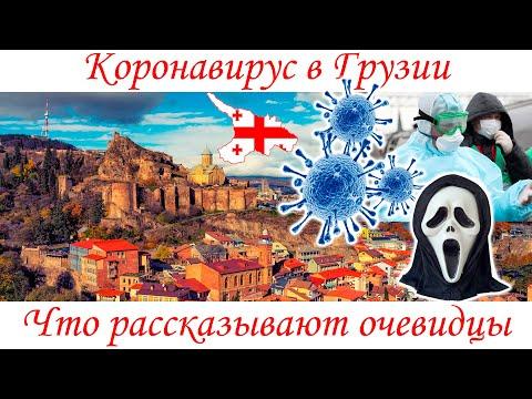 Коронавирус в Грузии.
