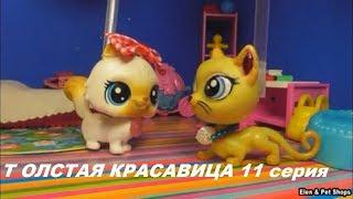 LPS: ТОЛСТАЯ КРАСАВИЦА 11 серия