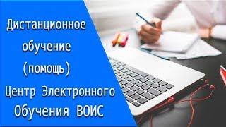 Центр Электронного Обучения ВОИС: дистанционное обучение, личный кабинет, тесты.
