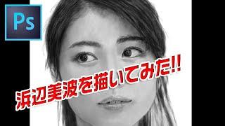 似顔絵、「浜辺美波さん」のメイキング動画です。その2 チャンネル登録...