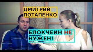 Значимость блокчейн технологий переоценили | Интервью с Дмитрием Потапенко