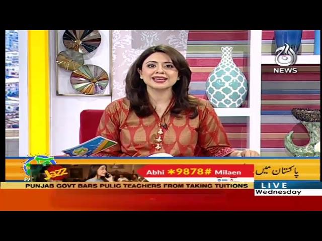 Aaj Pakistan With Sidra Iqbal | 20 February 2019 | Aaj News