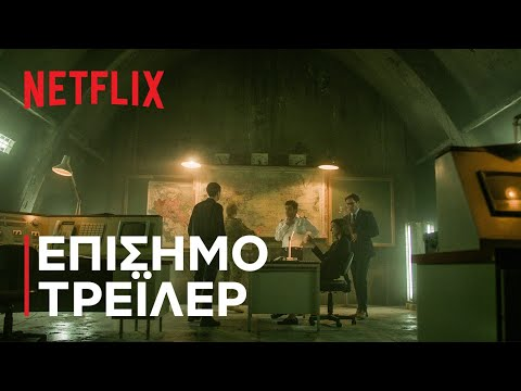 Μέσα στη Νύχτα: Σεζόν 2   Επίσημο τρέιλερ   Netflix