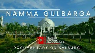 """NAMMA GULBARGA"" Documentary On Gulbarga, Kalburgi District - (The Orchid Mall)"