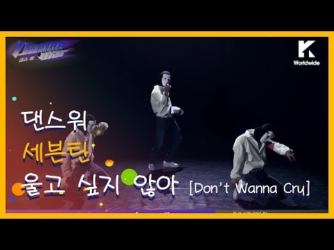 [DANCE WAR(댄스워)] : Round 2: Don't Wanna Cry(울고 싶지 않아)