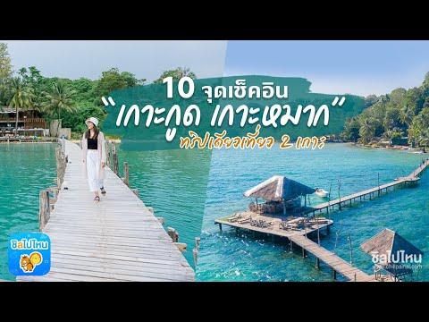 """10 จุดเช็คอิน """"เกาะกูด เกาะหมาก"""" ทริปเดียวเที่ยว 2 เกาะ"""