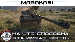 На что способна эта имба? Это вообще законно? World of Tanks