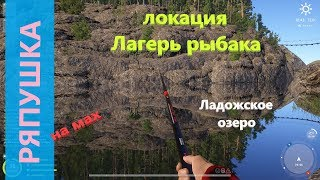 Русская рыбалка 4 - Ладожское озеро - Ряпушка среди щук  Vendace