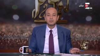 شاهد رسالة عمرو أديب لأمير قطر بعد فيلم