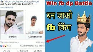 Auto Vote for Facebook Poll Contest   Win fb dp Battle   Auto Liker   Auto Comment