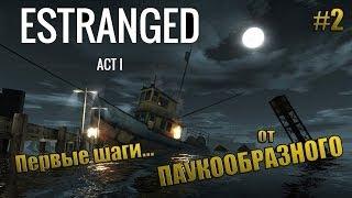 Estranged Act I (Изолированный) |