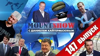 Эстония прет на Омск / Путин наехал на Димона / Граф Дякула командует гей-парадом. MS #147